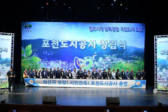 """포천시 '포천도시공사' 출범…""""지역개발 촉진 및 경제 활성화 이끌 것"""""""