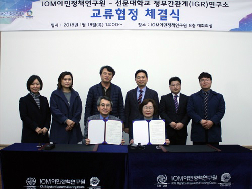 이민정책硏·선문대 IGR연구소, MOU 체결