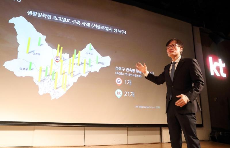 "KT, 공기 질 관측망 완성…""'미세먼지 포털' 앱 출시 예정"""