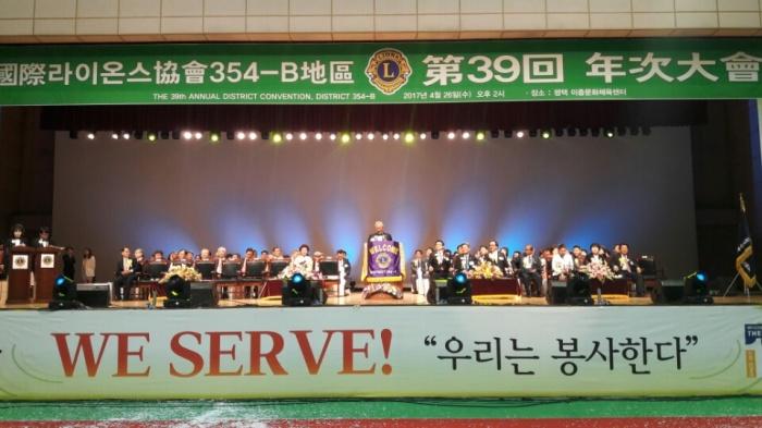 국제라이온스협회 354-B지구, 제39회 연차대회 개최
