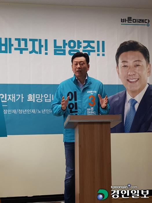 이인희 바른미래당 남양주시장 예비후보, '홍.길.동 프로젝트' 공약 발표
