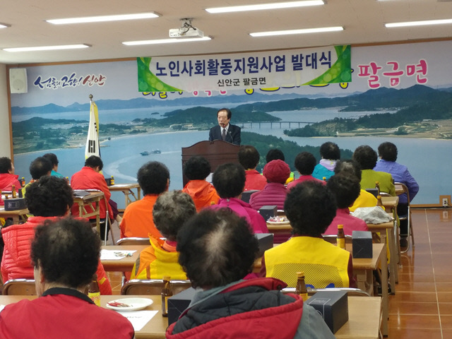 신안군, 팔금면 노인사회활동지원사업 발대식 개최