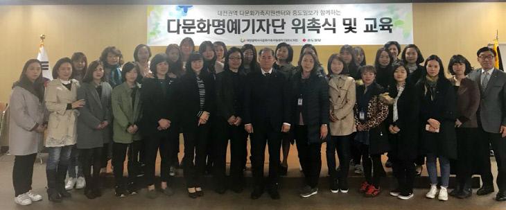 2018년 대전 다문화신문 명예기자 38명 위촉