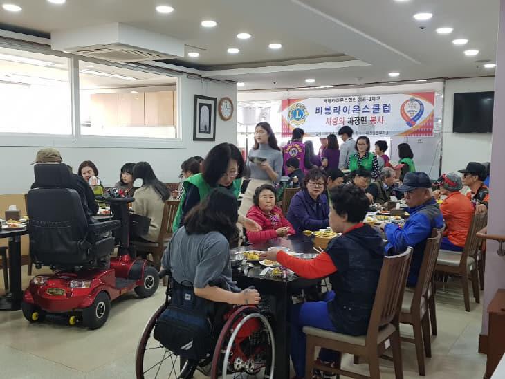 제39회 장애인의 날 기념 비룡라이온스클럽과 함께하는