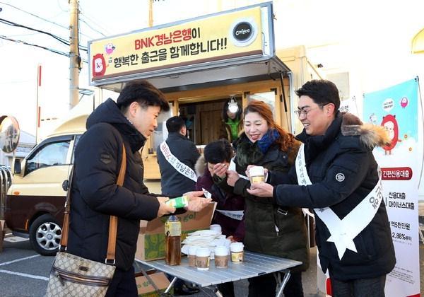 BNK경남은행, 행복 나눔 직장인 응원 캠페인