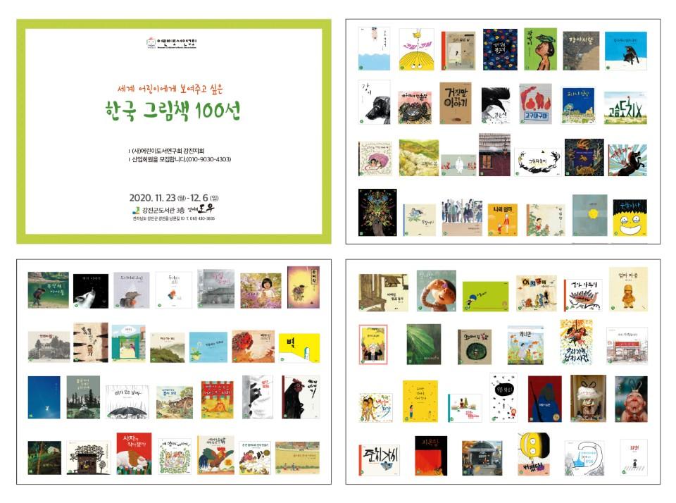 강진군도서관, 한국 그림책 100선 선봬