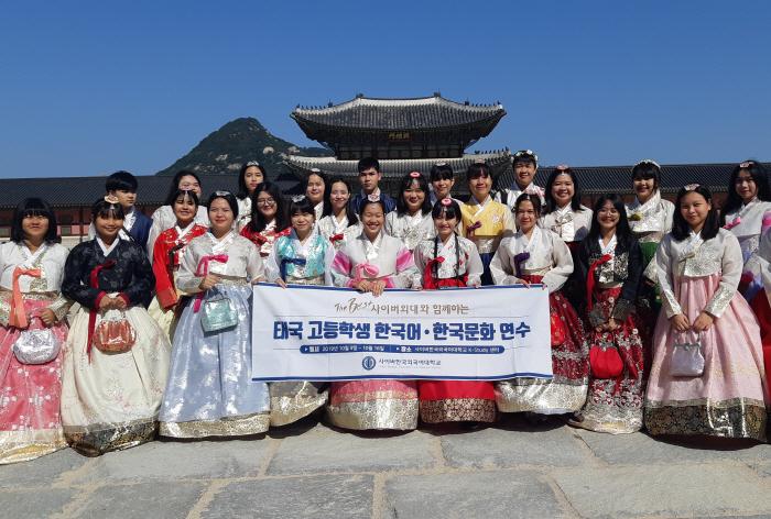 사이버한국외대 K-Study센터, 태국 고등학생 대상 한국어·한국문화 연수 실시