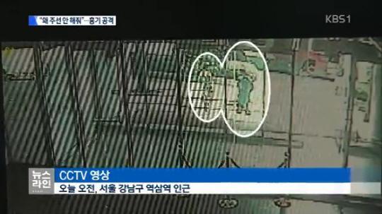 역삼역서 '흉기 난동' 60대 남성 체포…결혼정보업체에 불만