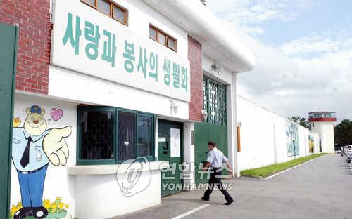 전주교도소서 50대 수감자 목매 자살 시도…중태