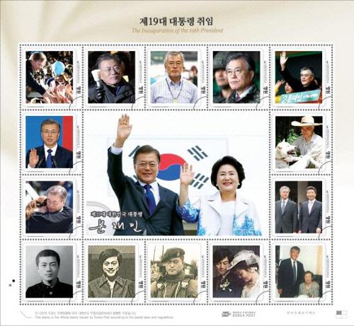 문재인 대통령 우표, 이틀만에 사실상 '완판'…판매율 99.04%
