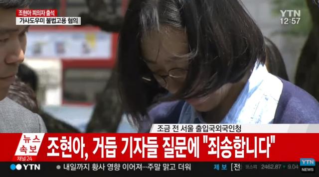 """조현아, 필리핀 불법 가사도우미 의혹에 """"죄송하다"""" 조현민과 같은 시나리오?"""