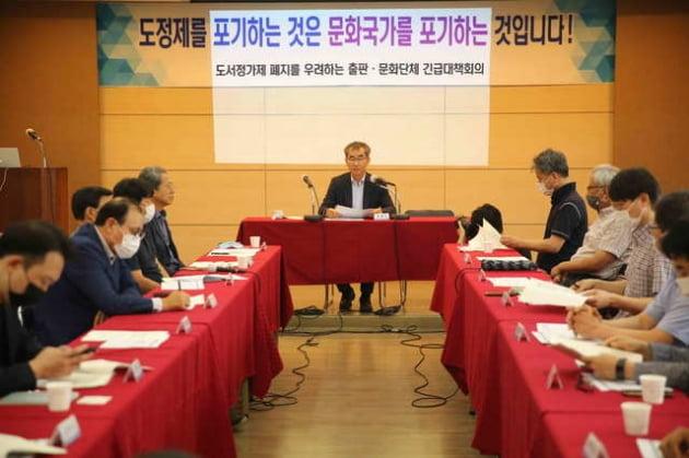 """""""도서정가제 사수"""" 출판·문화계 공동대책위 활동 시작"""