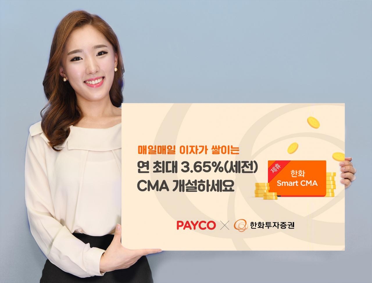 한화투자증권, '페이코 한화 스마트 CMA' 3탄 실시