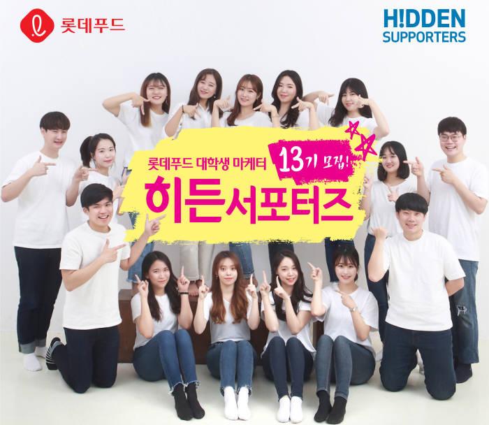롯데푸드, 대학생 마케터 '히든서포터즈' 13기 모집