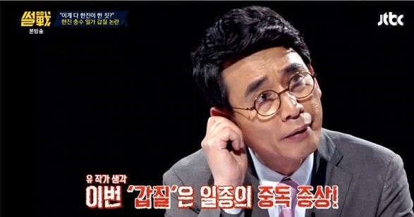 """조현아 비판한 유시민 """"세 모녀가 권력 중독...심리 상담 필요한 상태"""""""