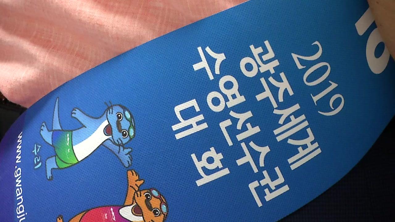 2019 광주 세계수영대회 홍보...북한 참가 기대
